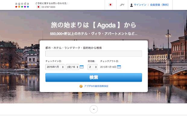 アゴダのトッページ画像