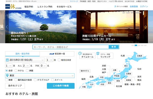 一休.comのトッページ画像