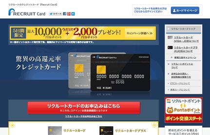 リクルートカード公式サイトの画像