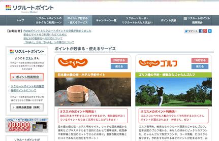 リクルートポイント公式サイトの画像