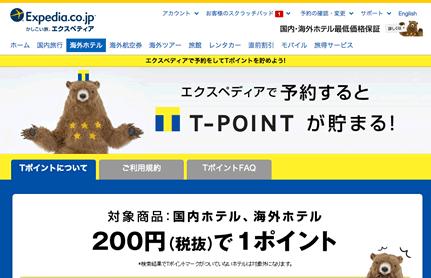 エクスペディアTポイント還元サービス