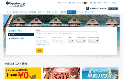 エクスペディア最新セールページの画像