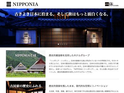 一休.com×ニッポニア